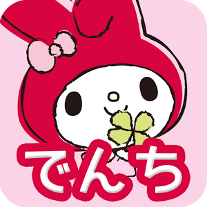 icon.jp.co.sanriowave.android.artsplanet.adingo.mymelody_battery