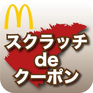icon.jp.co.mcdonalds.fun03