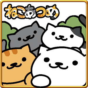 icon.jp.co.hit_point.nekoatsume