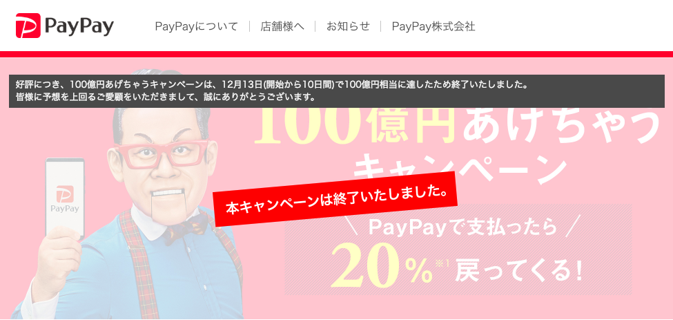 PayPay100億円還元